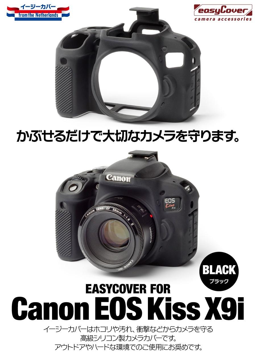 canon EOS Kiss X9i用ブラック