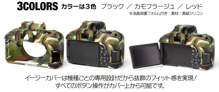 canon EOS Kiss X9i用カモフラージュ