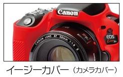 カメラカバーはこちら