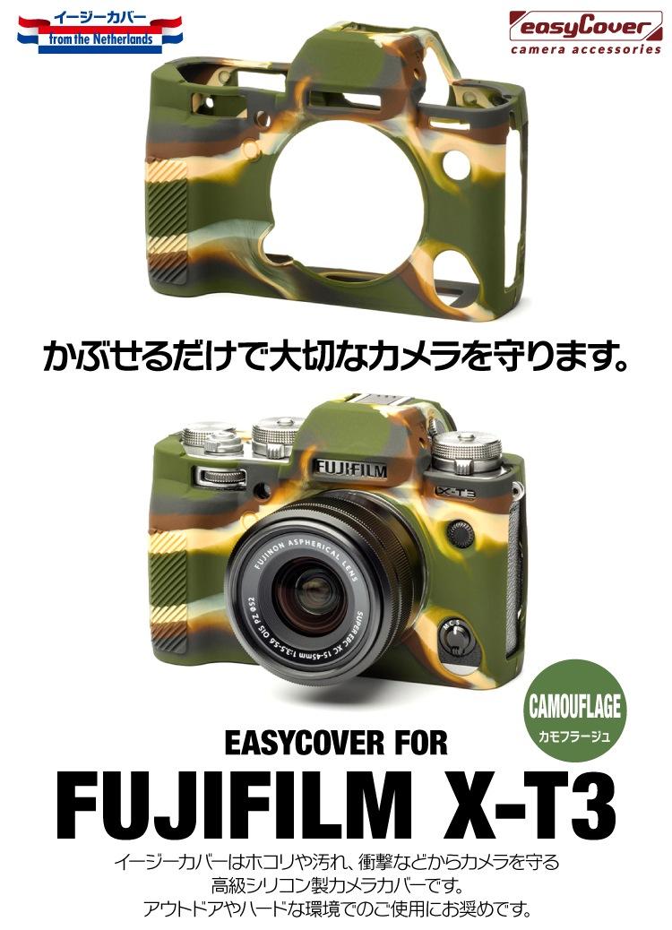 FUJIFILM X-T3用 カモフラージュ