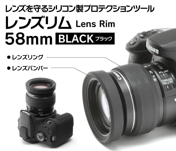 レンズリムブラック58mm