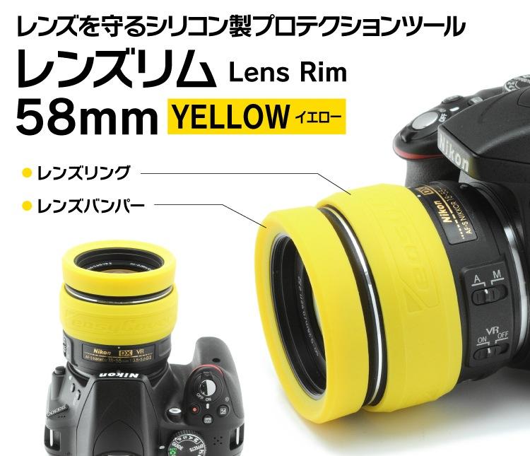 レンズリムイエロー58mm