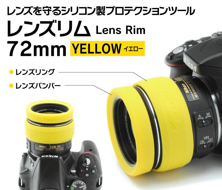 レンズリムイエロー72mm
