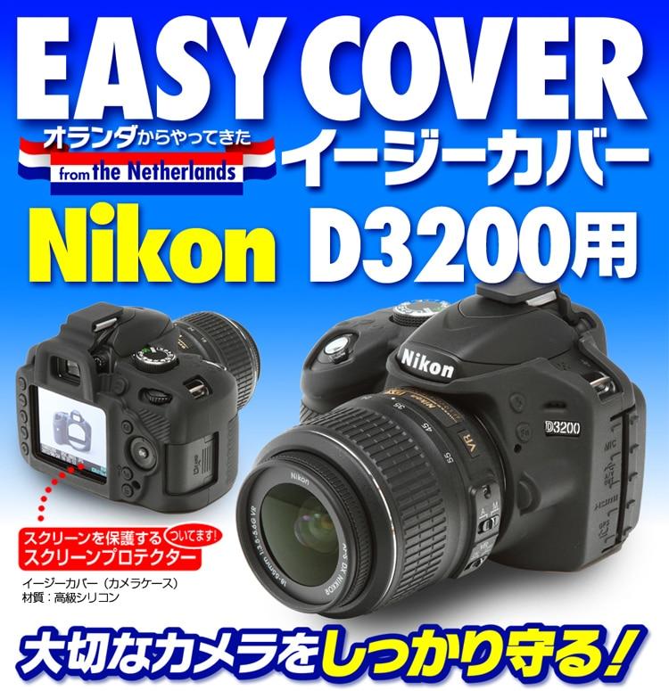 NikonD3200ブラック