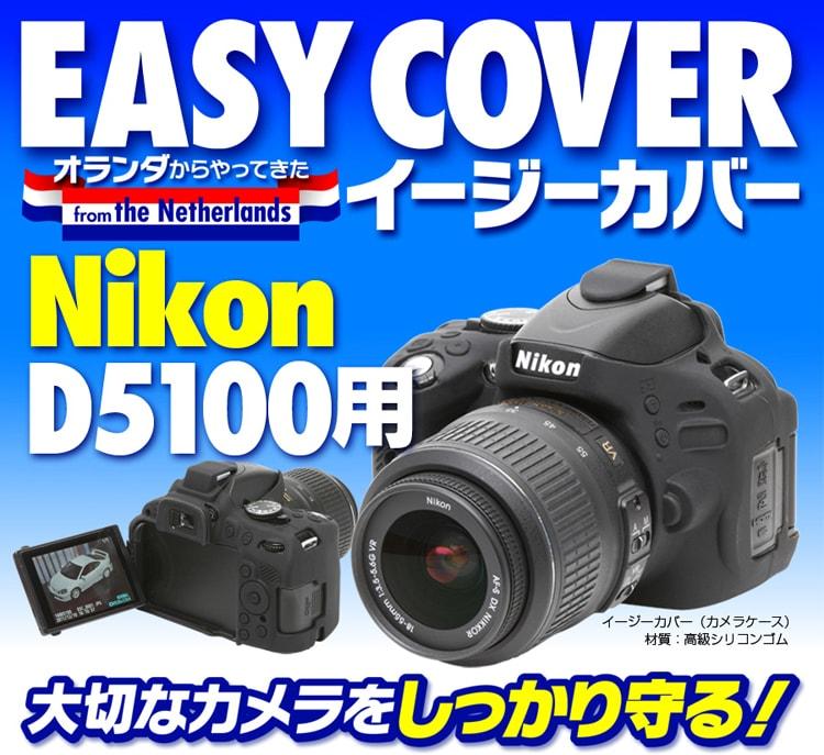 NikonD5100ブラック