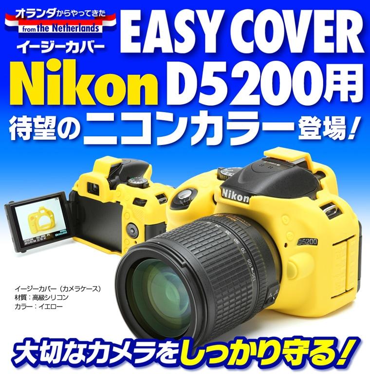 NikonD5200イエロー
