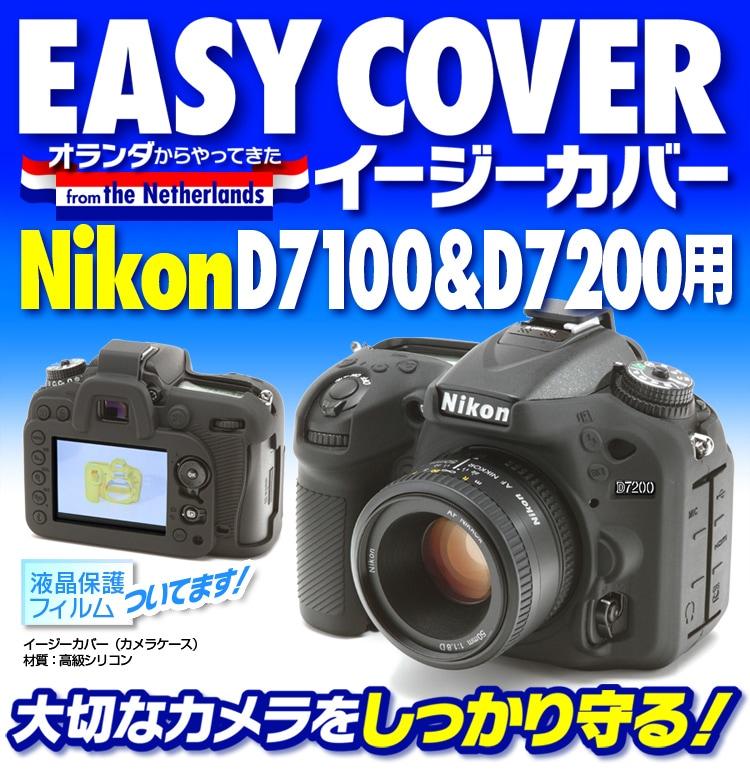 NikonD7100ブラック