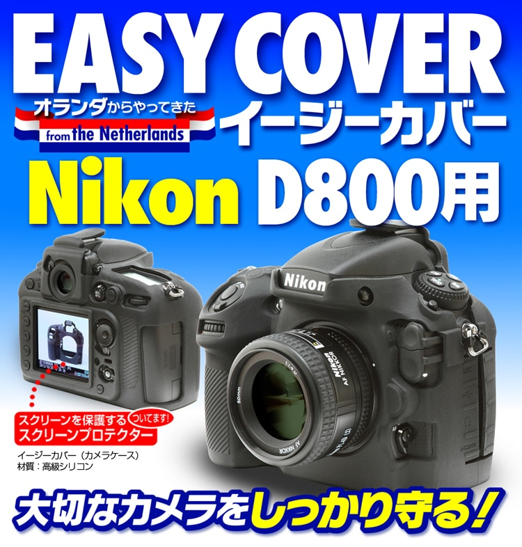 NikonD800ブラック