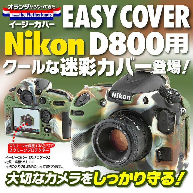 NikonD800カモフラージュ