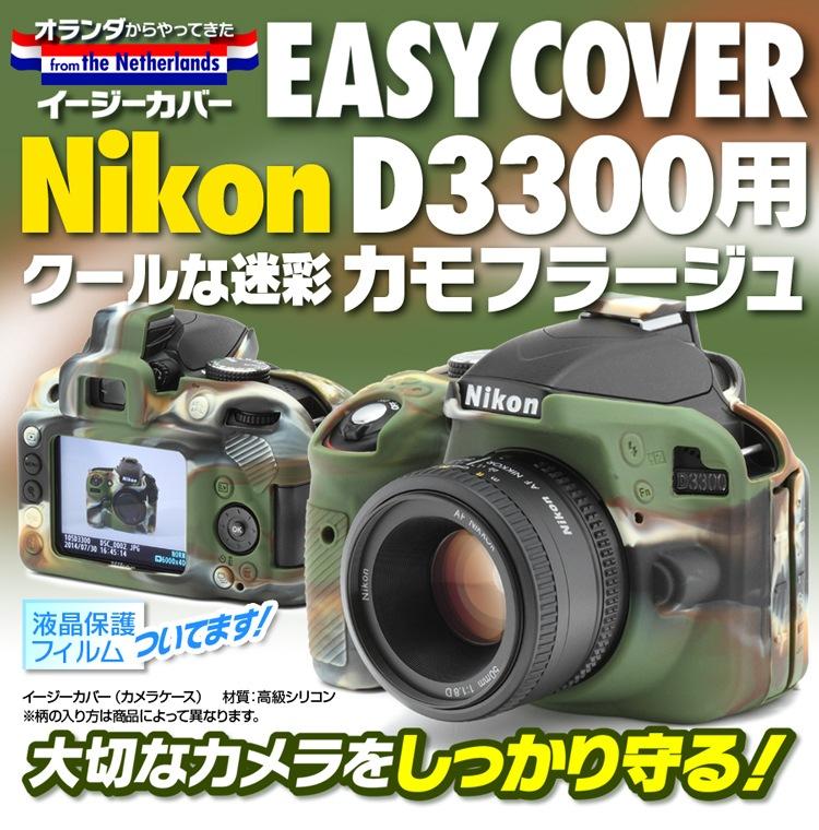 NikonD3300カモフラージュ