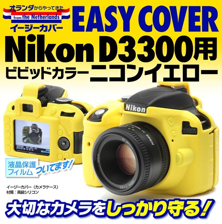 NikonD3300イエロー