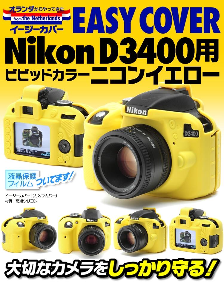 NikonD3400イエロー