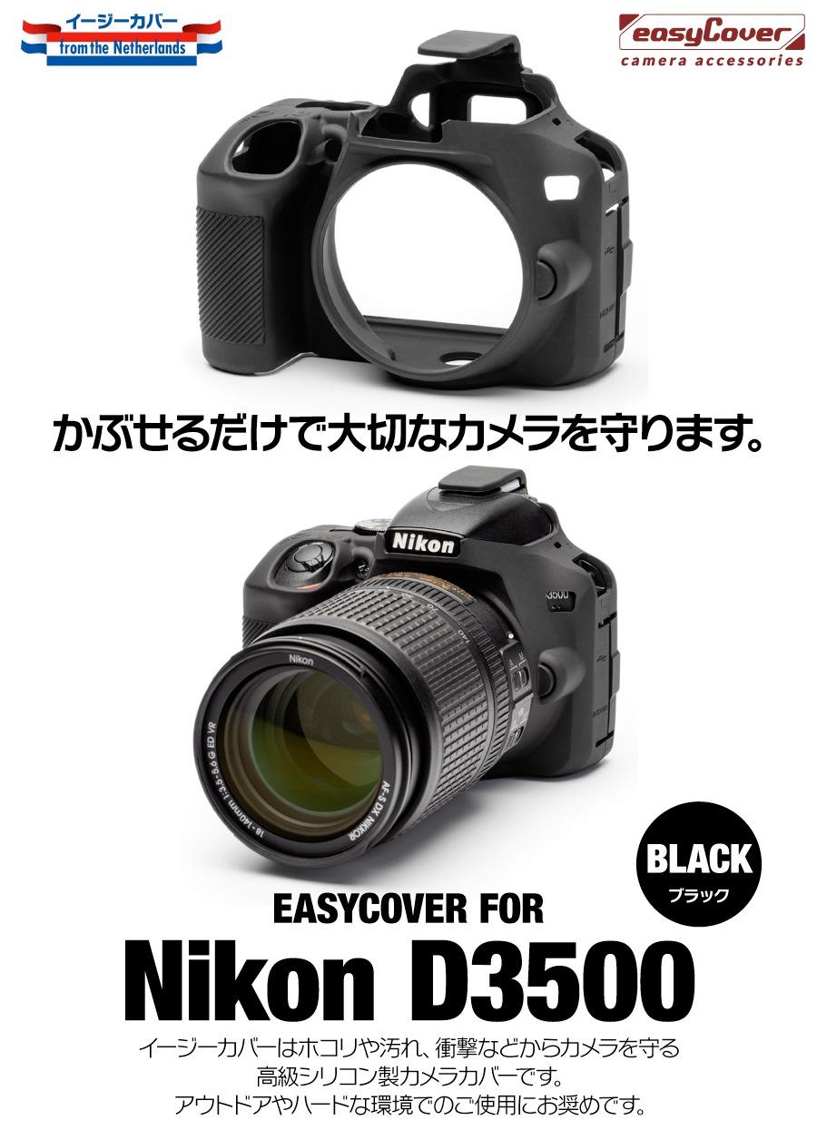 Nikon D3500 ブラック