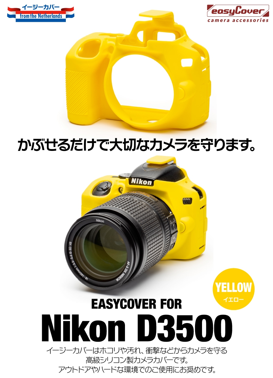 Nikon D3500 イエロー