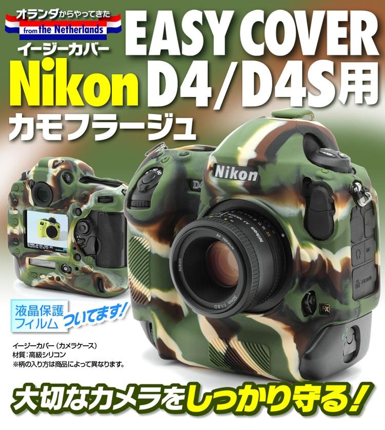 NikonD4カモフラージュ