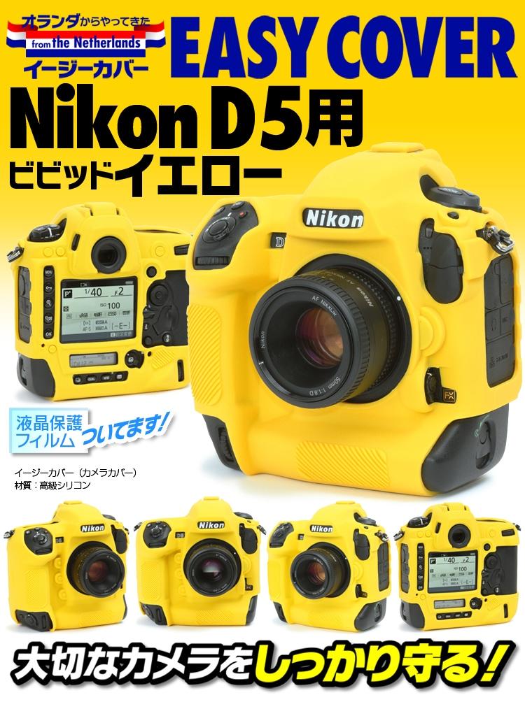 NikonD5イエロー
