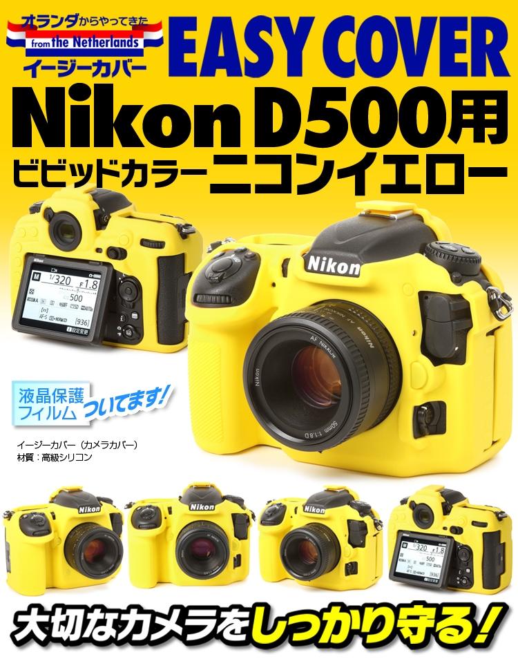 NikonD500イエロー