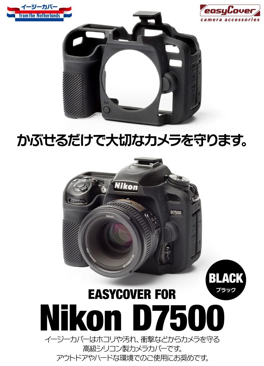 Nikon D7500 ブラック
