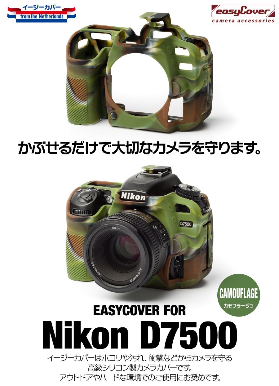 Nikon D7500 カモフラージュ