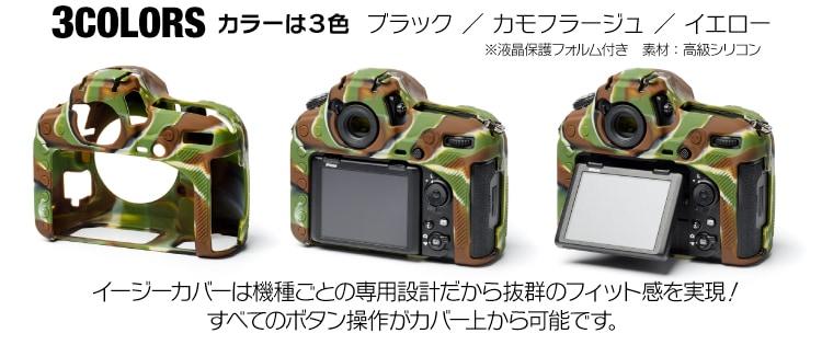 canon Nikon D8500 カモフラージュ