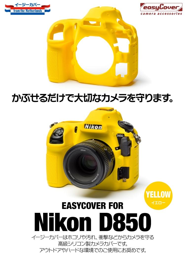 Nikon D850 イエロー