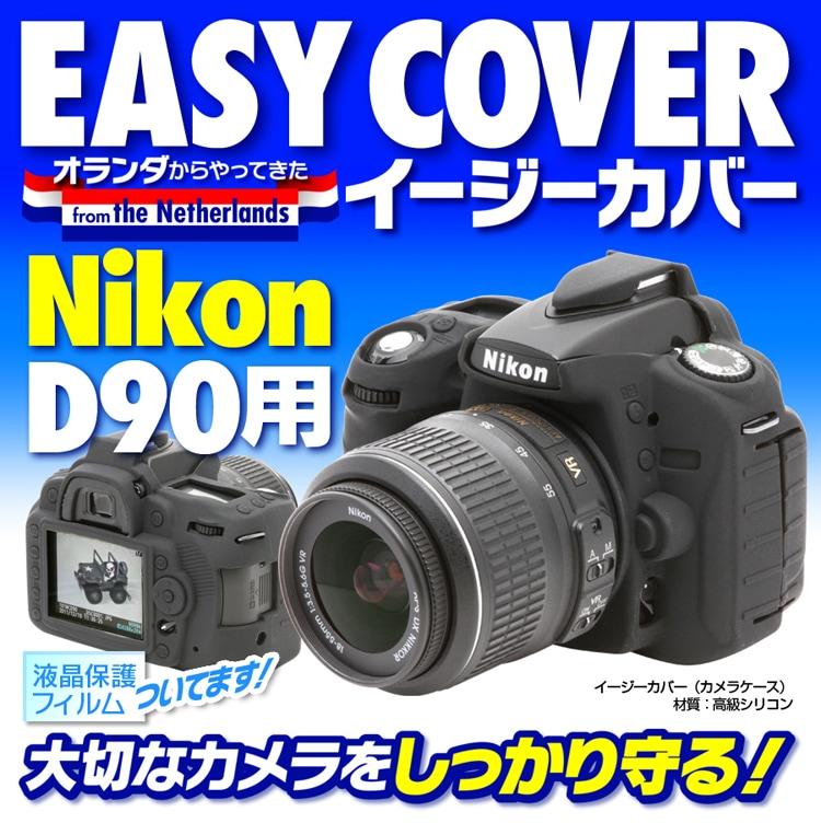 NikonD90ブラック