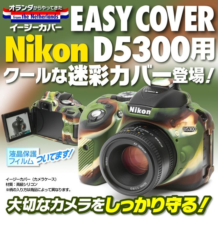 NikonD5300カモフラージュ