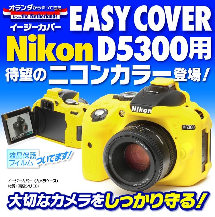 NikonD5300イエロー