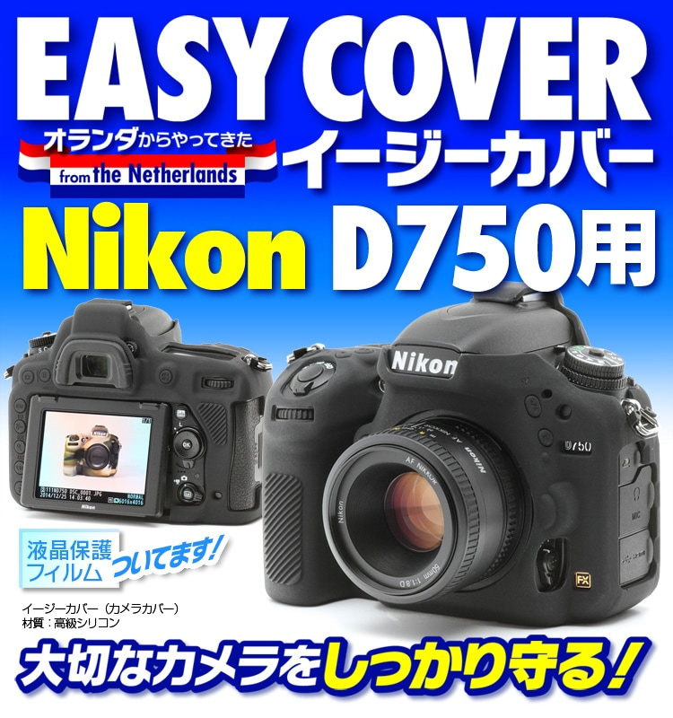 NikonD750ブラック