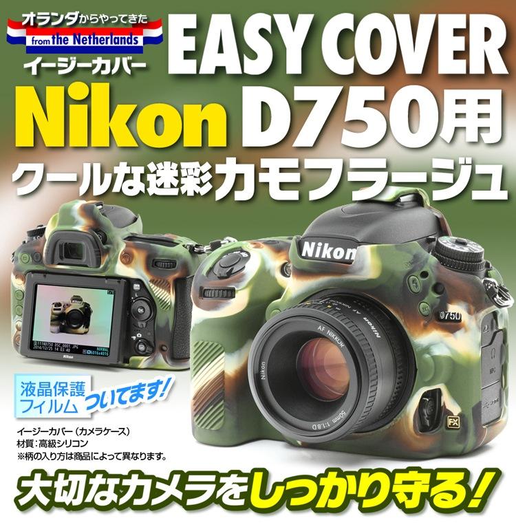 NikonD750カモフラージュ