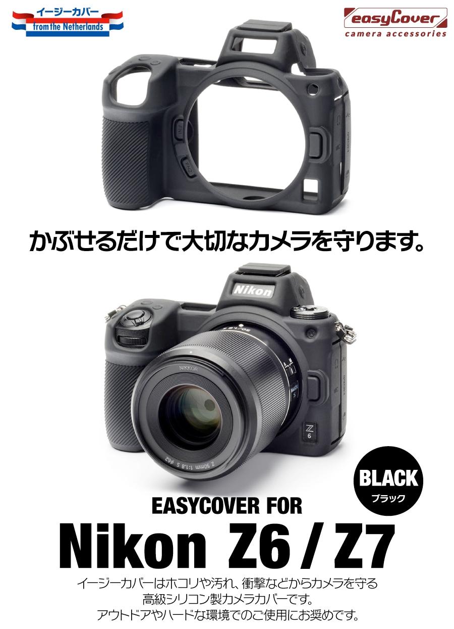 Nikon Z6/Z7 ブラック