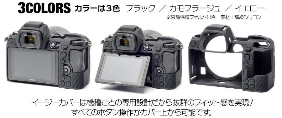 canon Nikon Z6/Z7 ブラック