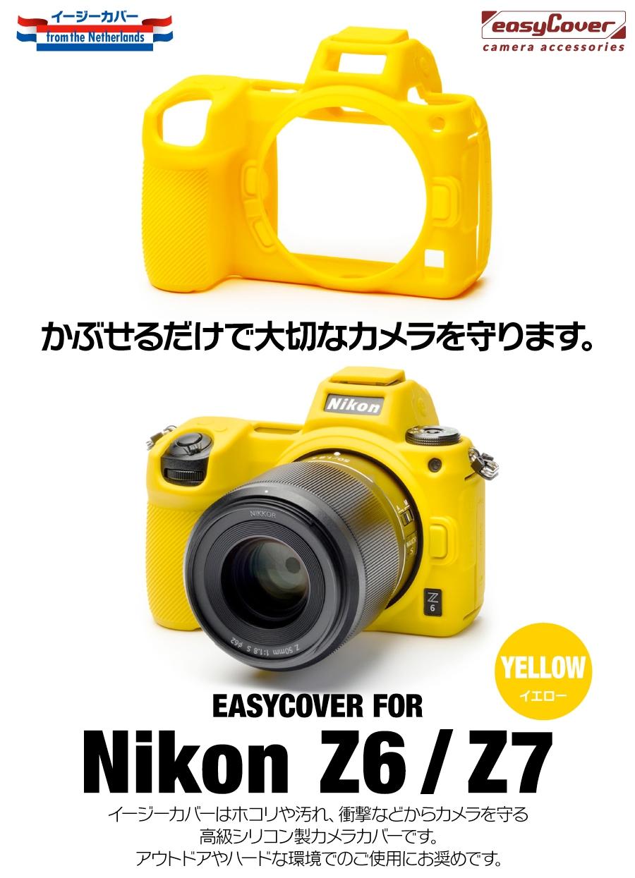 Nikon Z6/Z7 イエロー
