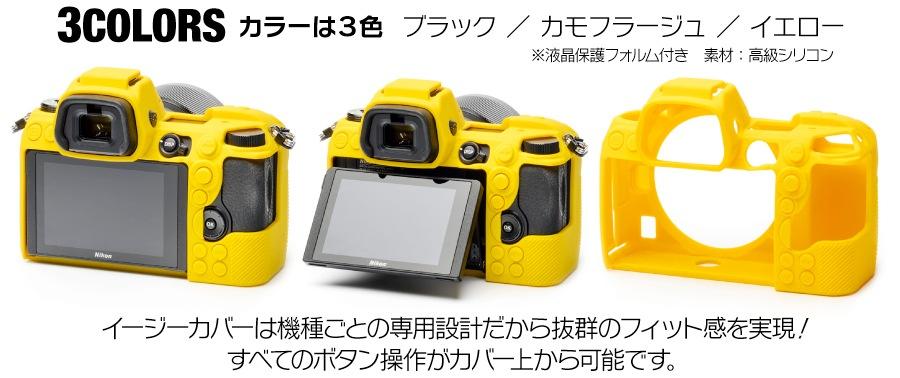 canon Nikon Z6/Z7 イエロー