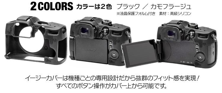Panasonic LUMIX GH5/GH5S 用 ブラック