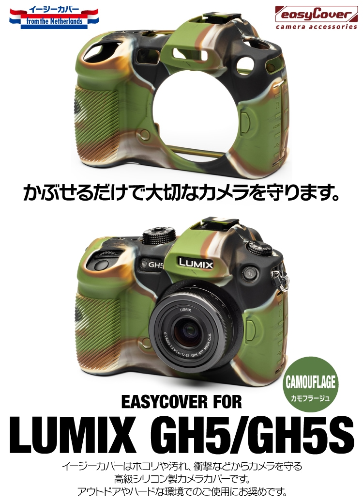 Panasonic LUMIX GH5/GH5S 用 カモフラージュ