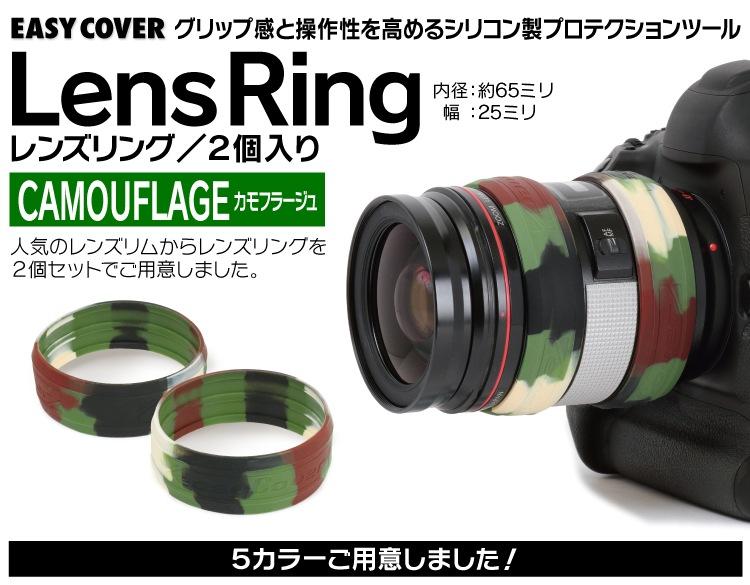 レンズリング2個セット カモフラージュ