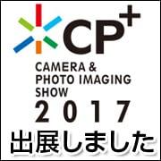 CP+2017に出展しました!