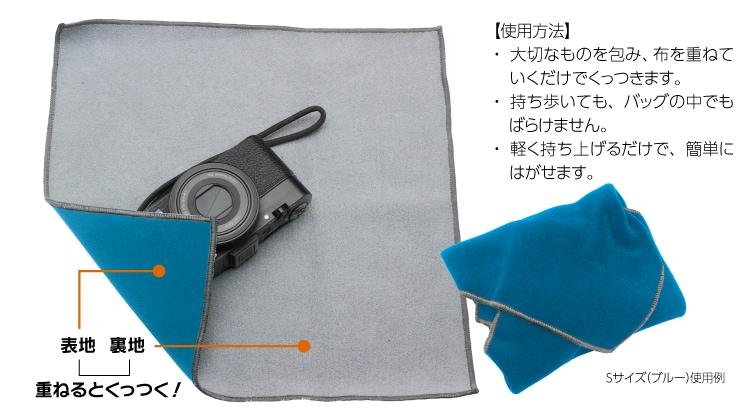 イージーラッパー Sサイズ ブルー