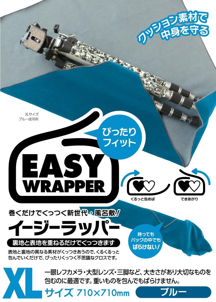イージーラッパー XLサイズ ブルー