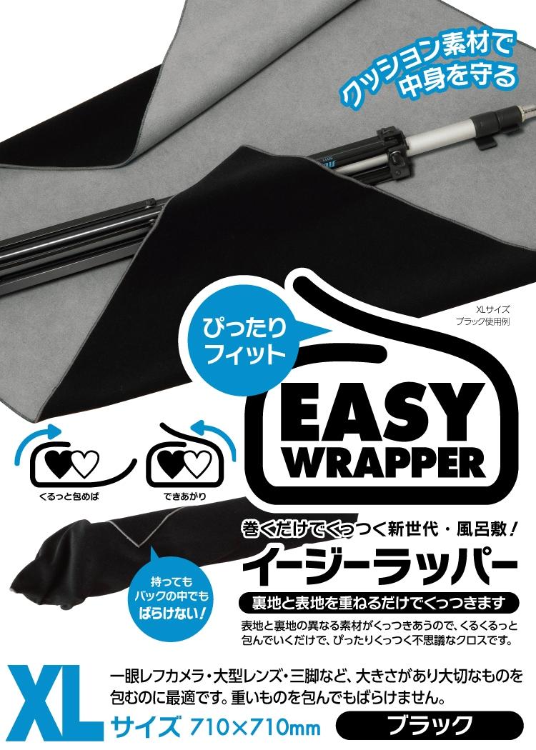 イージーラッパー XLサイズ ブラック