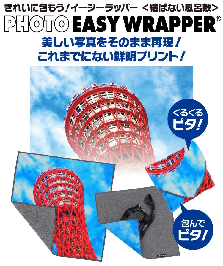 フォトイージーラッパー<神戸タワー>