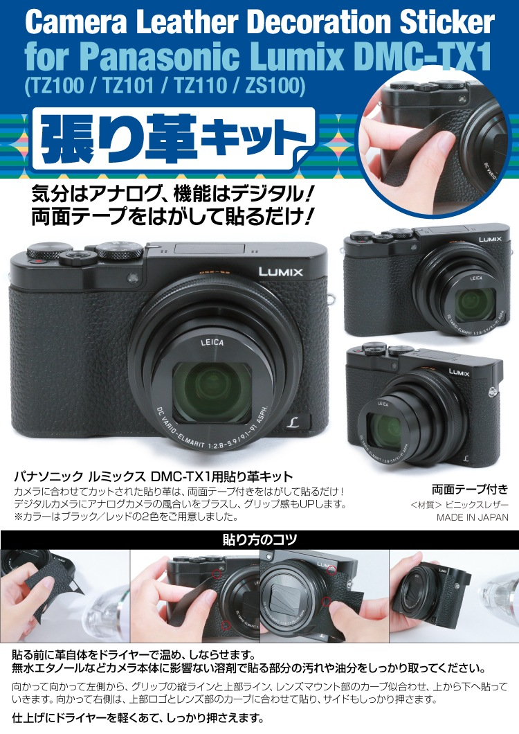 Lumix-TX1