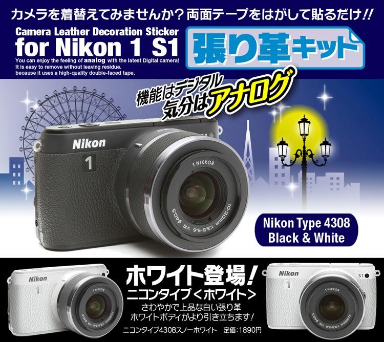 nikon1-s1