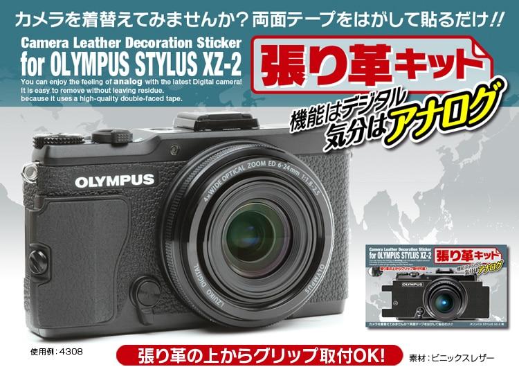 OLYMPUS-XZ2