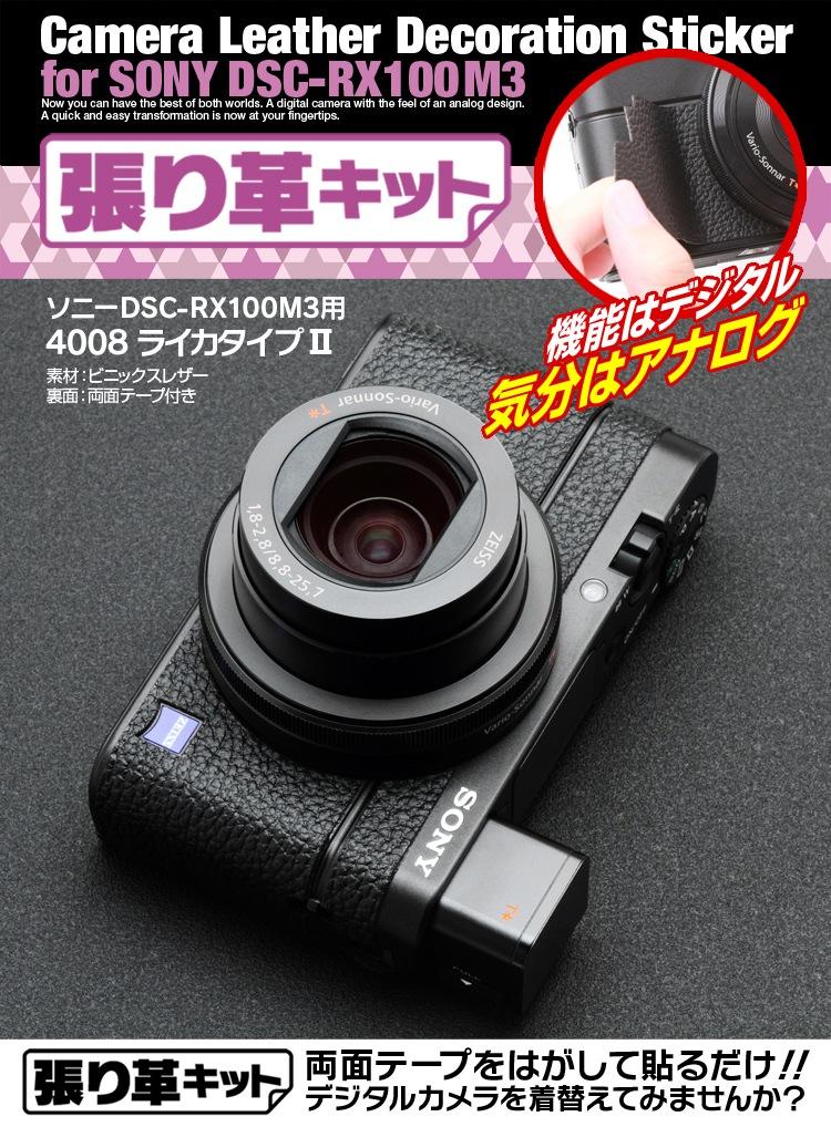 RX-100M34008ライカタイプ2