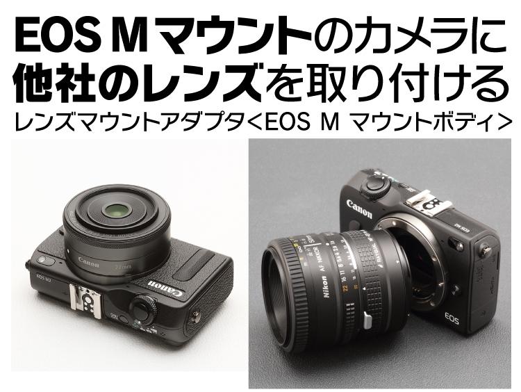 EOSMマウントのカメラに他社のレンズを取り付ける