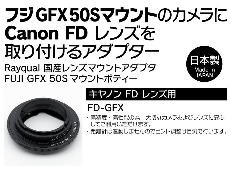 フジGFX50Sボディ用レンズマウントアダプタ