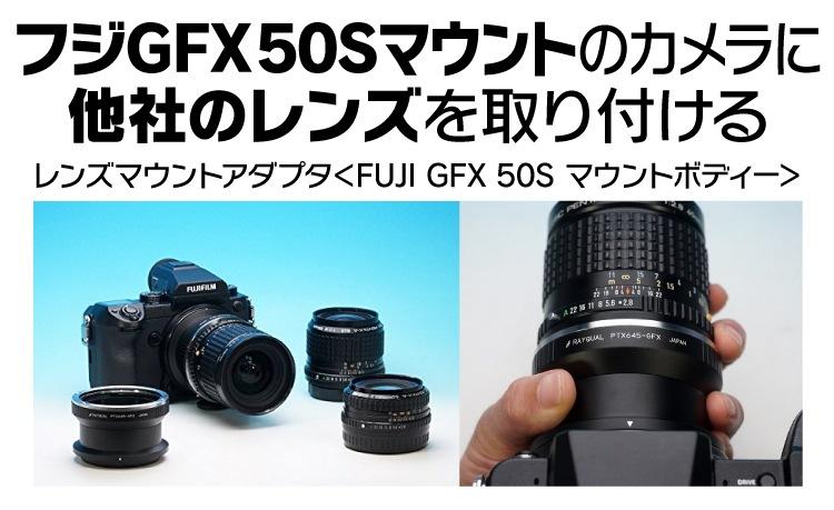 FUJI GFX 50Sマウントのカメラに他社のレンズを取り付ける