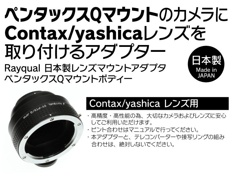 コンタックスQボディ用レンズマウントアダプタ